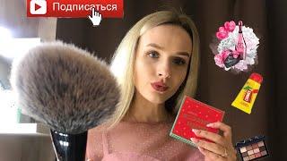 Сделаю тебе макияж на 14 февраля ПЕРСОНАЛЬНОЕ ВНИМАНИЕ АСМР ASMR
