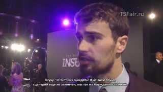 Интервью Тео Джеймса на лондонской премьере фильма «Инсургент» (Русские субтитры)