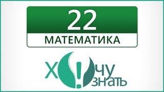 Видеоурок 22-2 по Математике. Подготовка к ГИА 2012