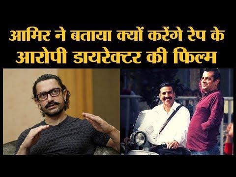 Aamir Khan  ने बताया Akshay Kumar को भी ऑफर की थी Director Subhash Kapoor की Mog