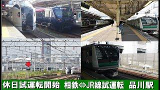 相鉄⇔JR線休日試運転 相鉄12000系・JRE233系7000番台 品川駅