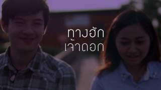 สิบ่ขวางทางฮัก - แม็คกี้ ฤทธิศร สวัสดี 【OFFICIAL Lyrics】
