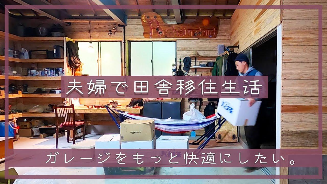 【夫婦で田舎移住生活】快適なガレージにするために大掃除をする。| Garage | 田舎暮らしDIY | 大掃除 |  空き家リフォーム | セルフリノベーション | 宮崎 | えびの