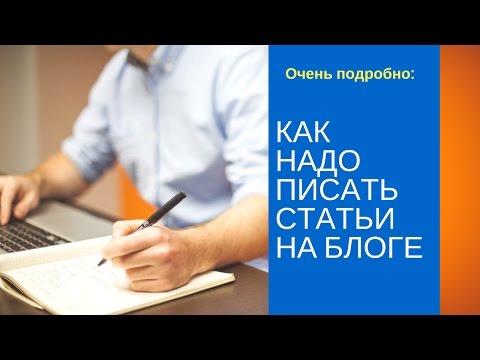 Вопрос: Как писать статьи?