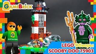 Музей ЛЕГО LEGO обзор  75903 Скуби Ду Маяк с привидениями