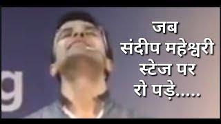 When Sandeep Maheshwari cried on the stage   दिल को छू लेने वाला  वीडियो !!