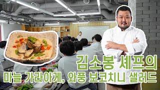 김소봉 셰프의 특강!! 마늘 가라…