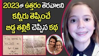 Heart Touching Story : Parents Discover Late Daughter's Letter To Her Future Self || SumanTV Mom