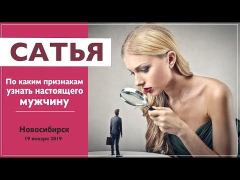 Сатья • По каким признакам узнать настоящего мужчину. Новосибирск, 19 января 2019