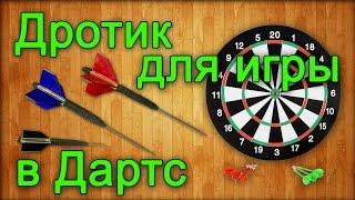 Как сделать дротик для игры в дартс своими руками / How to make a dart darts with their hands(В этом видео я покажу как сделать дротик для игры в дартс своими руками. Нам понадобится: 4 зубочистки, около..., 2015-07-01T11:56:30.000Z)