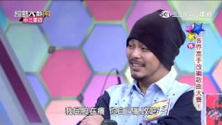 【各界高手改編歌曲大賽!】20150904 綜藝大熱門 PART3