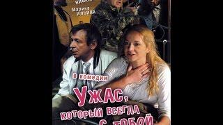 Ужас, который всегда с тобой (2006) фильм