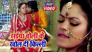 #Video - सईयां चोली के खोल दी किल्ली I 2020 चिंटू पांडेय और लूलिया का धमाकेदार गाना I Bhojpuri Song