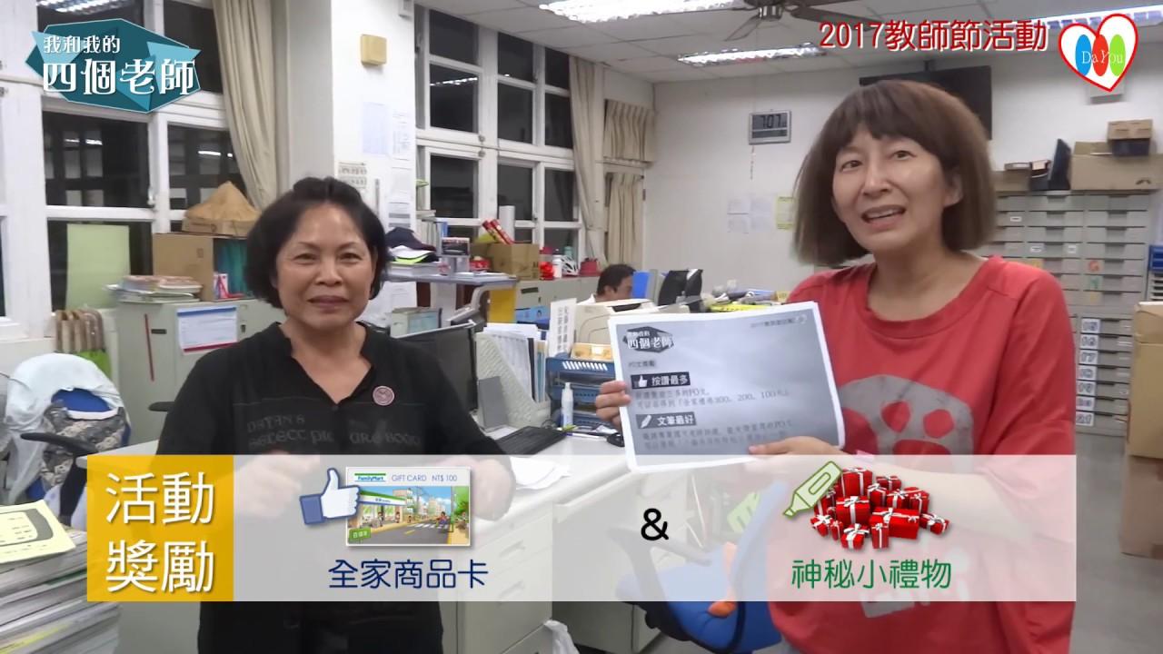 感恩Seafood!【我和我的四個老師】宣傳影片(告白大有2017教師節活動)