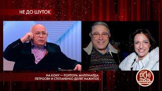 На кону - полтора миллиарда: Петросян и Степаненко делят нажитое. Самые драматичные моменты