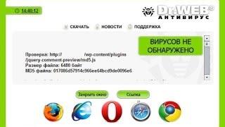 Как проверить ссылку или файл на вирусы онлайн