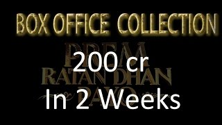 Prem Ratan Dhan Payo Box office Prediction | First Weekend collection - 131 cr