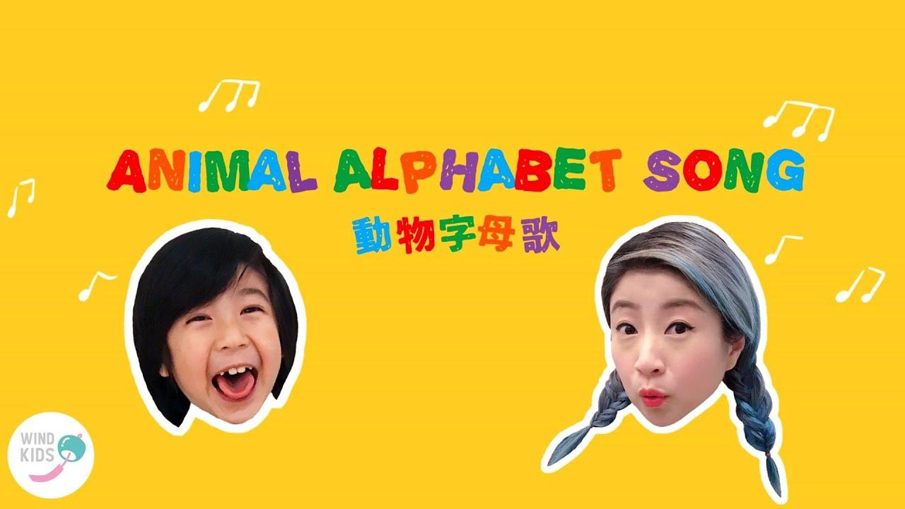 """黃湘怡 X 遊唱寶貝 - Animal Alphabet Song  動物字母歌《遊唱動物園》 / Stella x Bossa Baby """"Bossa Zoo"""""""