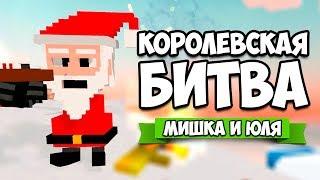КОРОЛЕВСКАЯ БИТВА НА ТРОИХ от создателей Clone Drone ♦ Long Live Santa!