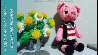 Порося Боня, 3 ч.. Little pig Bonya, р. 3. Amigurumi. Crochet. Амігурумі. Іграшки гачком.