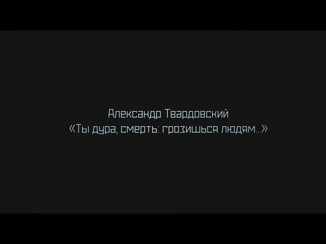 Изображение предпросмотра прочтения – ТатьянаМахмутова читает произведение «Ты дура, смерть: грозишься людям...» А.Т.Твардовского
