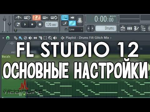 Как поставить русский язык в fl studio 12