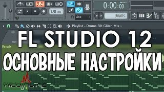 Основные настройки FL Studio 12
