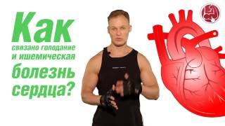 Как связано голодание и ишемическая болезнь сердца?