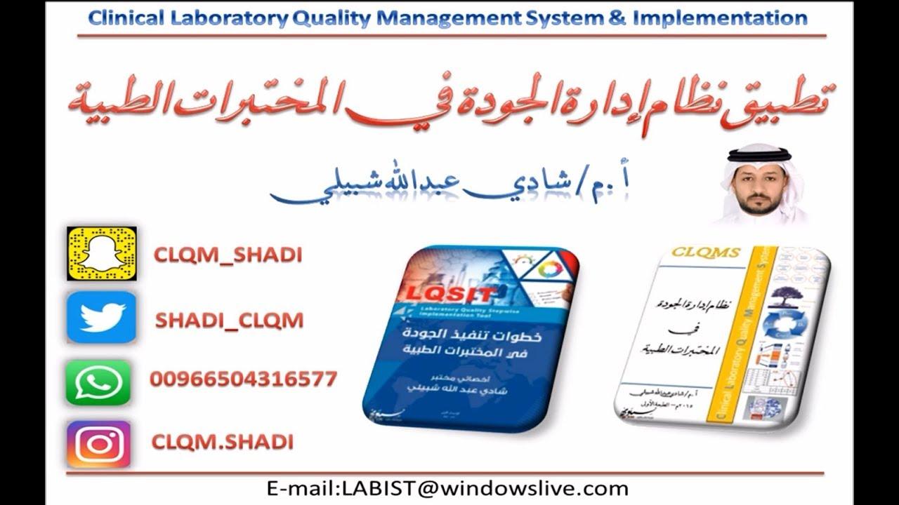 كتاب نظام ادارة الجودة في المختبرات الطبية