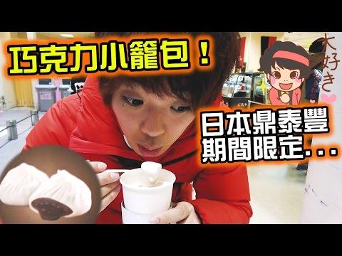 巧克力小籠包!?日本鼎泰豐竟然在賣莫名其妙的東西...