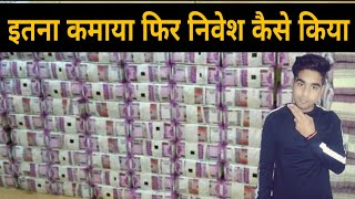 How To Invest Money ? | How I Invest My Money ? |  Paisa Kaha Nivesh Kare l Rohit Sharma Youtuber
