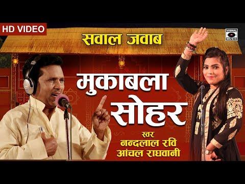 भोजपुरी सोहर मुक़ाबला - Sohar Mukabla 2019 - Nandlal Ravi, Anchal Raghwani - Bhojpuri Sohar 2019.