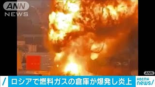モスクワ郊外で大規模爆発 燃料ガスタンクに引火か(2020年11月3日) - YouTube