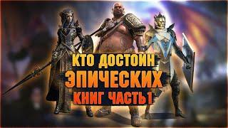 Эпические герои достойные книг, кому книги | Часть 1 - RAID Shadow Legends
