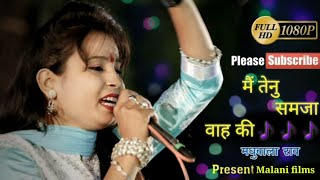 Me tenu samjavah ki    #Madhubala rao    Latest hindi #song