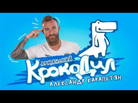Армянский крокодил #1: Александр Карапетян