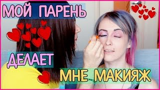 видео МОЙ ПАРЕНЬ ДЕЛАЕТ МНЕ МАКИЯЖ