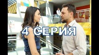 ОДНАЖДЫ В ЧУКУРОВА описание 4 серии турецкого сериала на русском языке, дата выхода