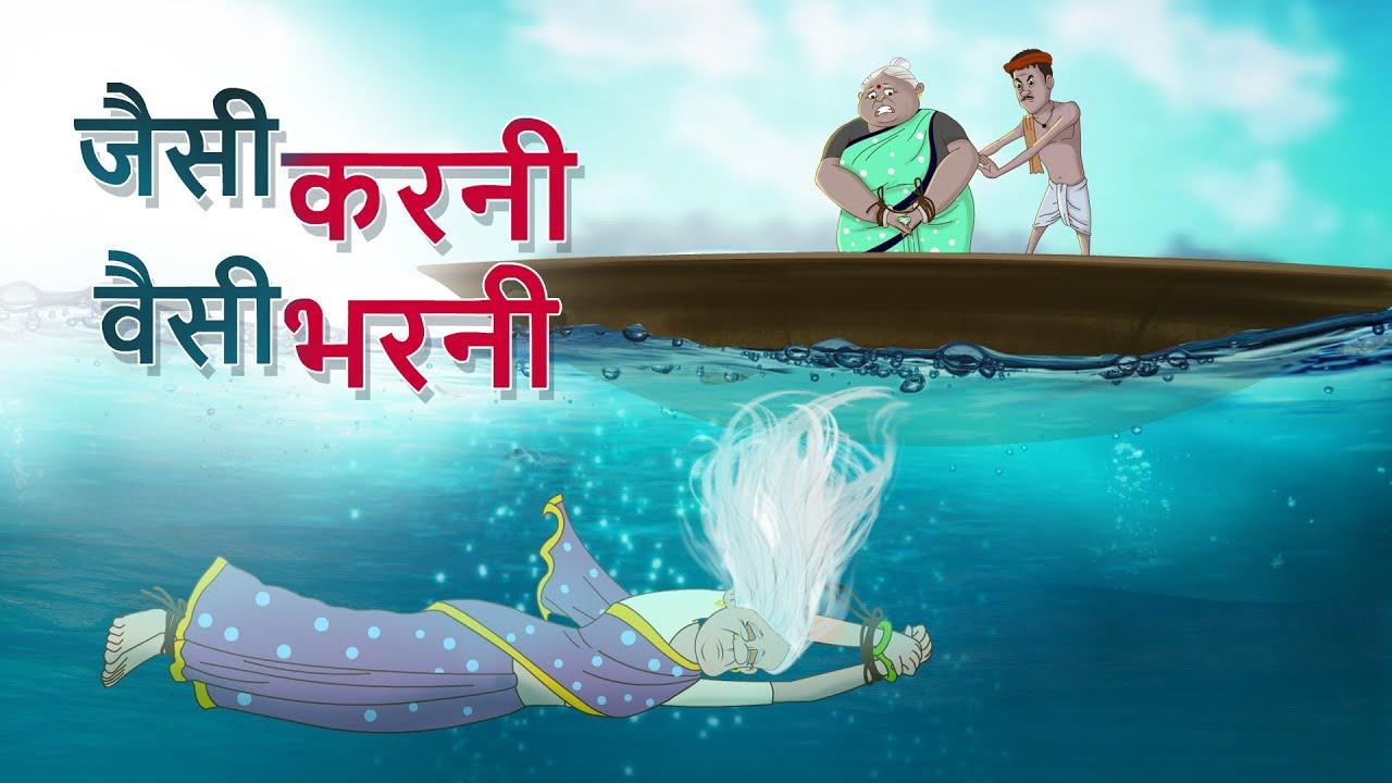 जैसी करनी वैसी भरनी | Jaisi Karni Waisi Bharni | NEW HINDI MORAL STORIES