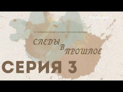 Следы в прошлое (Серия 3)