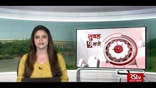 Hindi News Bulletin | हिंदी समाचार बुलेटिन – November 11, 2019 (9 am)