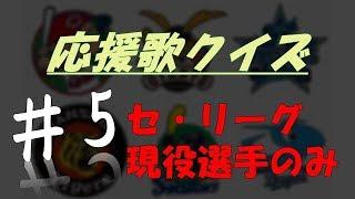 2018年セ・リーグ6球団(広島・阪神・ヤクルト・巨人・DeNA・中日)に所...