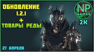 Assassin s Creed Valhalla Обновление Реды и немного про обнову 1 2 1