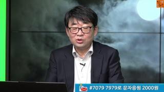 신의한수 생중계 10월 17일 / (2부) 박근혜 대통령, 반격의 서막!