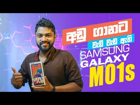 Samsung Galaxy M01s budget smartphone