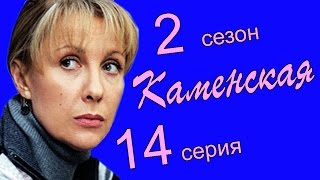 Каменская 2 сезон 14 серия (Я умер вчера 2 часть)