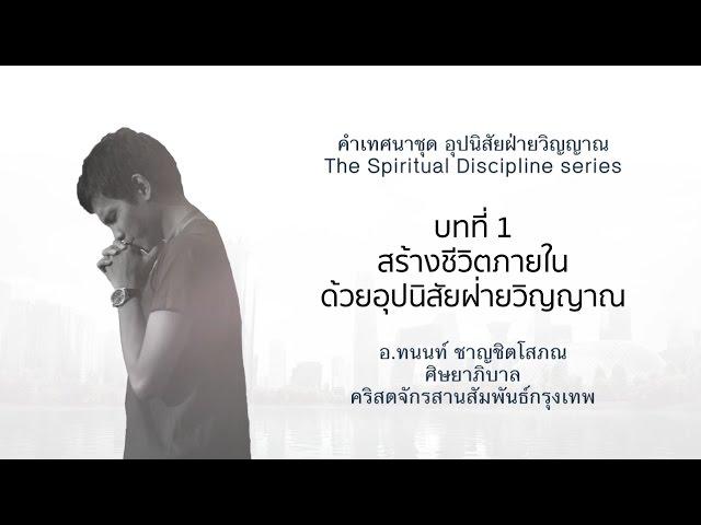 คำเทศนา สร้างชีวิตภายในด้วยอุปนิสัยฝ่ายวิญญาณ (Spiritual Discipline#1)