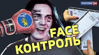 Face контроль не прошел Почему в Белгороде отменили концерт рэпера Face ТРЕЙЛЕР