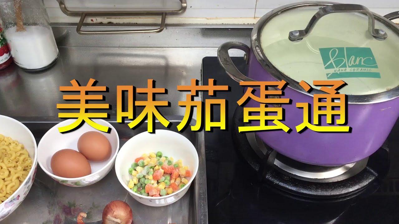 《黃金食材》美味茄蛋通