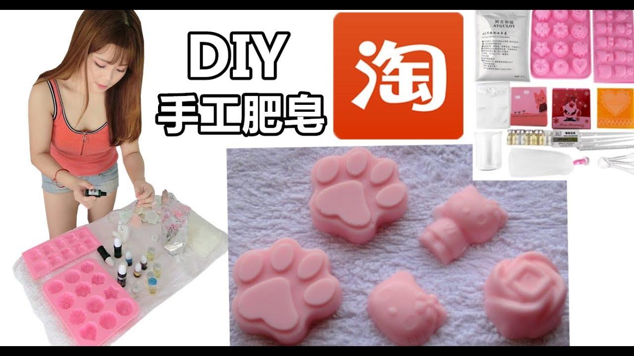 DIY手工肥皂?DIY Handmade Soap From Taobao - YouTube